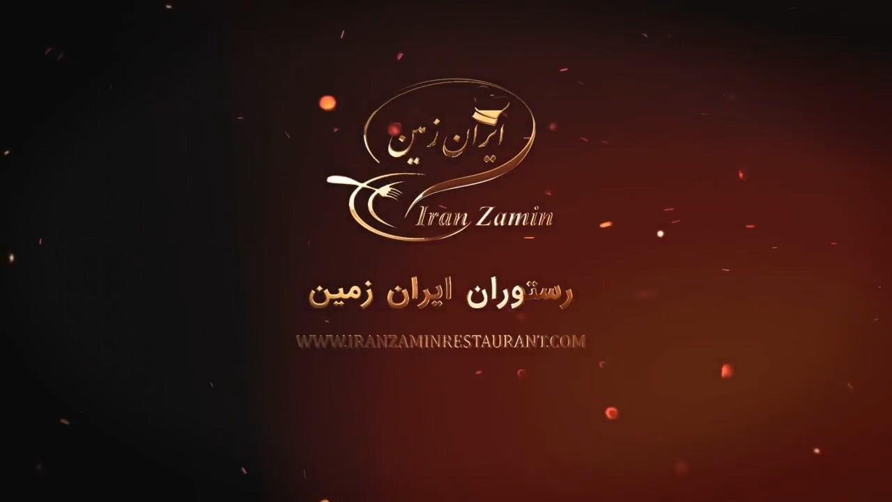 Iran Zamin - Presentation Video