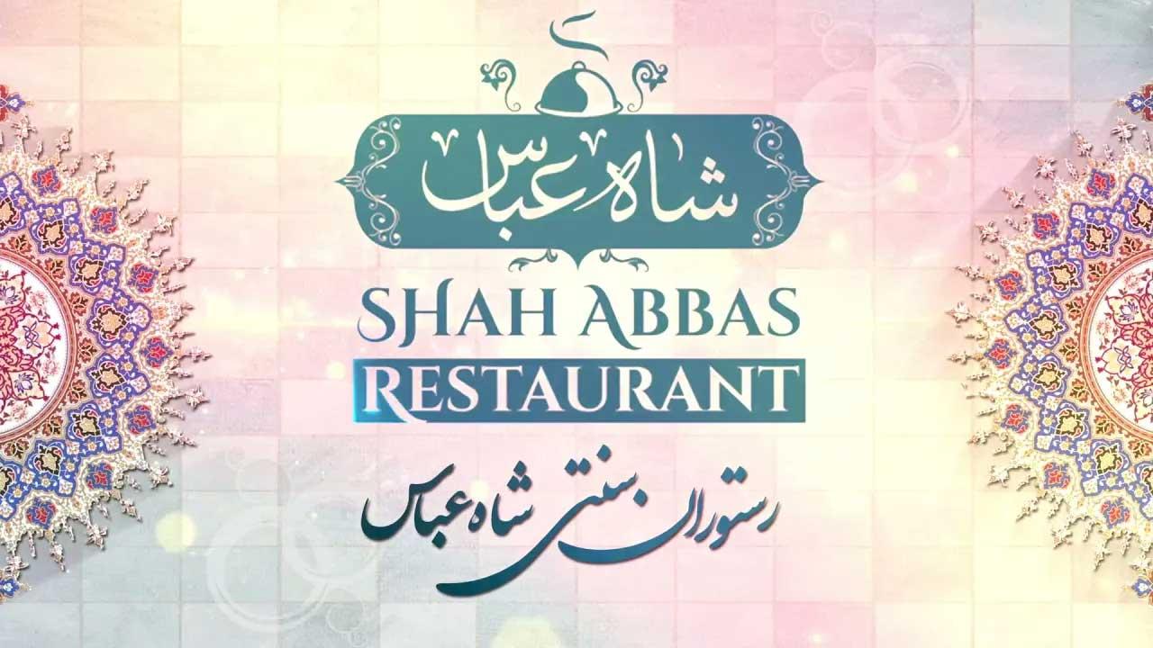 Shah Abbas Restaurant 2  - Presentation Video